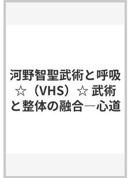 武術と呼吸[VHS]
