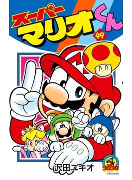 スーパーマリオくん 49 (コロコロコミックス)(コロコロコミックス)