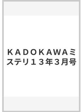 KADOKAWAミステリ 2001 3