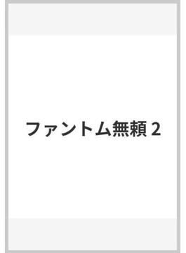 ファントム無頼 飛べない翼 (ブルーコミックス)