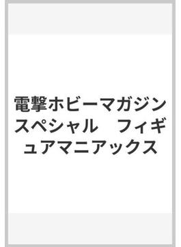フィギュアマニアックス(電撃ムック)