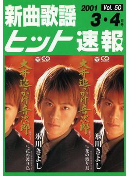 新曲歌謡ヒット速報 Vol.50