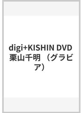 digi-KISHIN栗山千明[DVD]
