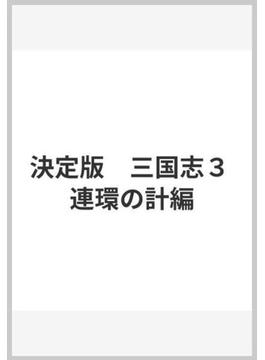 三国志 3 決定版 連環の計編(MFコミックス)