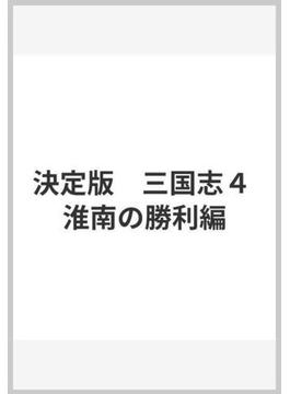 三国志 4 決定版 淮南の勝利編(MFコミックス)