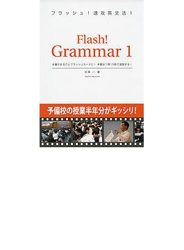 フラッシュ速攻英文法 1