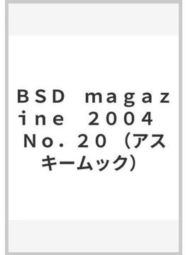 BSD magazine No.20 (2004)(アスキームック)