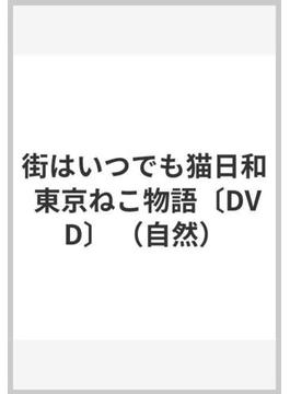東京ねこ物語[DVD] 大自然ライブラリー
