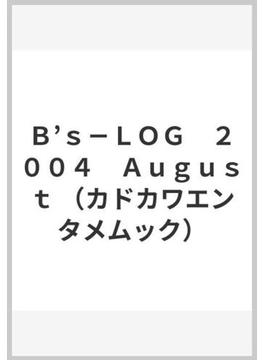 B's LOG 2004 August(エンターブレインムック)