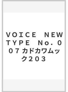 ボイスニュータイプ No.7