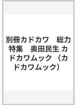 別冊カドカワ(総力特集)奥田民夫