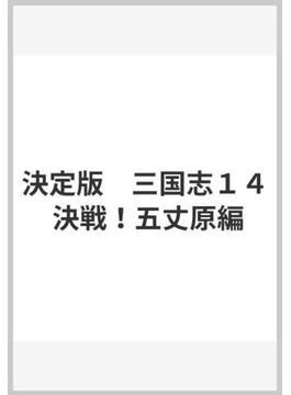 三国志 14 五丈原編 決定版(MFコミックス)