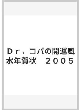 Dr.コパの開運風水年賀状 2005 年賀状を送るだけで運気をアップ!!(アスキームック)