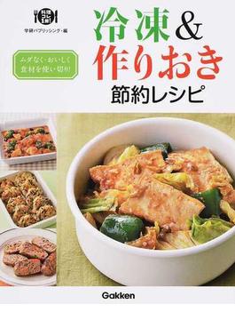 冷凍&作りおき節約レシピ ムダなく・おいしく食材を使い切り!(料理
