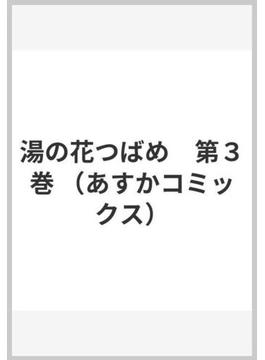 湯の花つばめ 3 (あすかコミックス)(あすかコミックス)