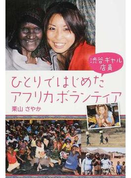 ひとりではじめたアフリカボランティア 渋谷ギャル店員