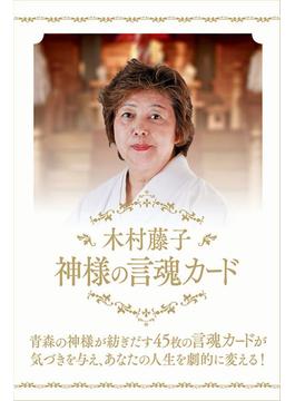 木村藤子 神様の言魂カード