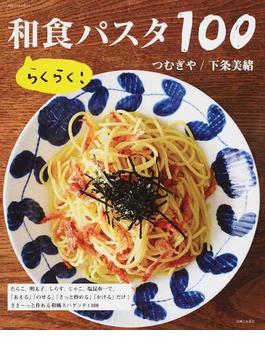 らくらく!和食パスタ100(別冊すてきな奥さん)