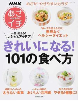 きれいになる!101の食べ方 NHKあさイチ 一生、使える!レシピ&アイデア