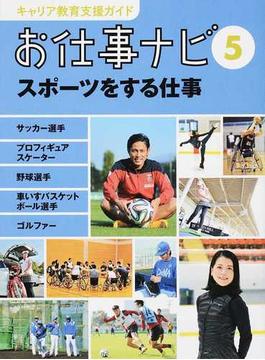 お仕事ナビ キャリア教育支援ガイド 5 スポーツをする仕事
