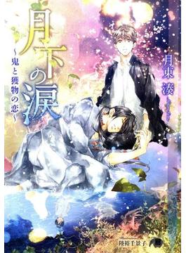 月下の涙~鬼と獲物の恋~【イラスト入り】(花丸文庫BLACK)
