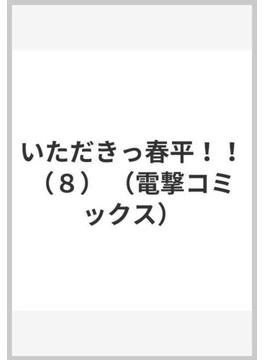 いただきっ春平 8 (電撃コミックス)(電撃コミックス)