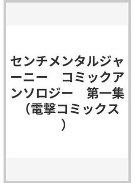 センチメンタルジャーニー コミックアンソロジー 1 (電撃コミックス)(電撃コミックス)