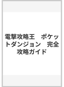 ポケットダンジョン完全攻略ガイド ポケットステーション