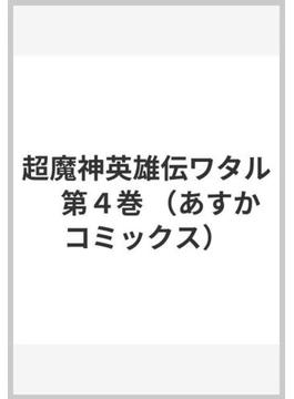 超魔神英雄伝ワタル 4 (あすかコミックス)(あすかコミックス)
