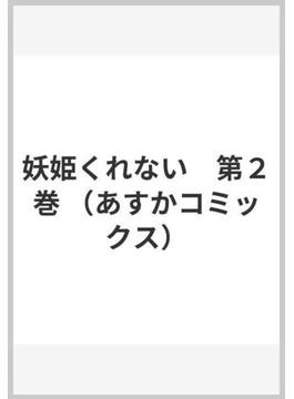 妖姫くれない 2 (あすかコミックス)(あすかコミックス)