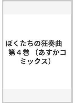 ぼくたちの狂奏曲 4 (あすかコミックス)(あすかコミックス)