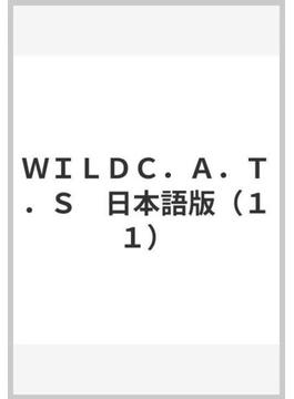 ワイルドキヤッツ 日本語版 11 (DENGEKI AMERICAN COMICS)