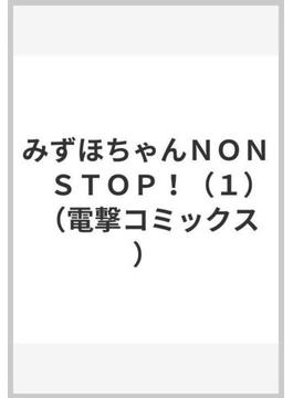 みずほちゃんNON STOP 1(電撃コミックス)