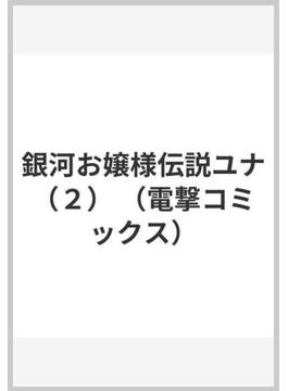 銀河お譲様伝説ユナ 2 (電撃コミックス)(電撃コミックス)