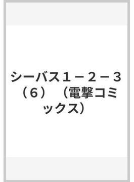 シーバス123 6 (電撃コミックス)(電撃コミックス)