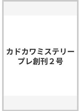 KADOKAWAミステリ プレ創刊号 2(カドカワムック)