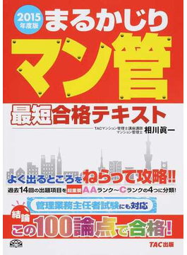 まるかじりマン管最短合格テキスト 2015年度版