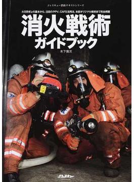 消火戦術ガイドブック 火災防ぎょの基本から、注目のPPV、CAFS活用法、本部オリジナル戦術まで完全網羅(イカロスMOOK)