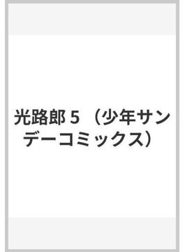 光路郎 5(少年サンデーコミックス)