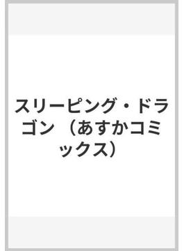 スリーピング・ドラゴン(あすかコミックス)