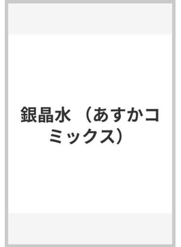 銀晶水(あすかコミックス)