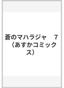 蒼のマハラジャ 7(あすかコミックス)