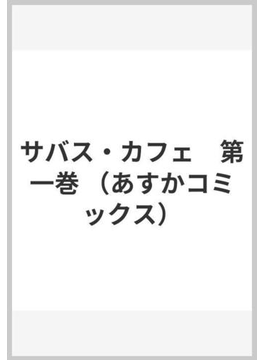 サバス・カフェ 1(あすかコミックス)