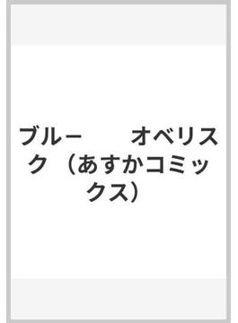ブルー・オベリスク(あすかコミックス)