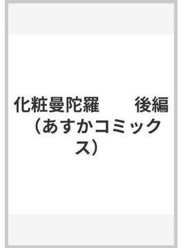 化粧曼陀羅 後編(あすかコミックス)