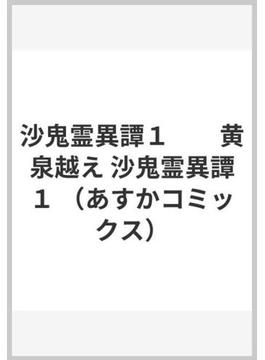 沙鬼霊異譚 黄線越え 1(あすかコミックス)