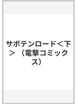 サボテンロード 下 (電撃コミックス)(電撃コミックス)