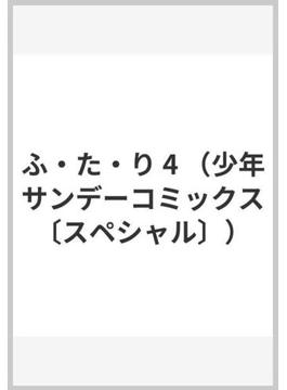 ふ・た・り 4 (少年サンデーコミックススペシャル)(少年サンデーコミックススペシャル)