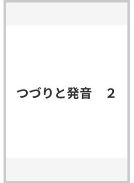 つづりと発音 2