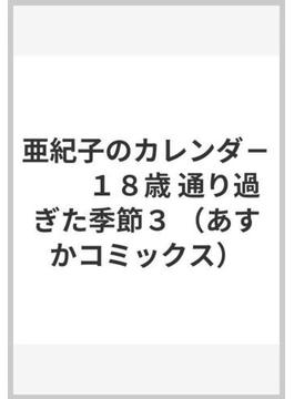 亜紀子のカレンダー18歳 通り過ぎた季節 3(あすかコミックス)